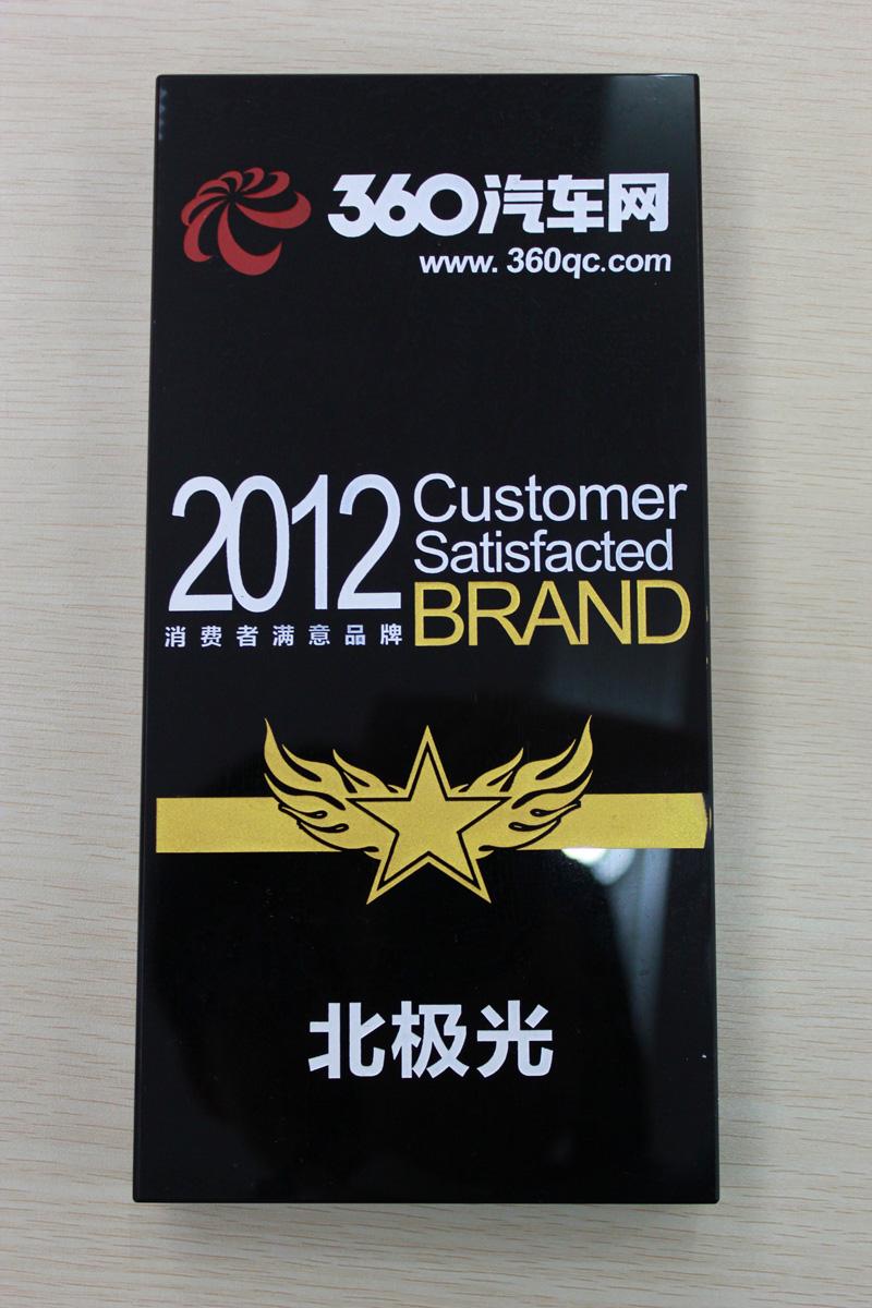 2012年消费者满意品牌奖