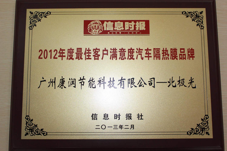 2012年度最佳客户满意度汽车隔热膜品牌