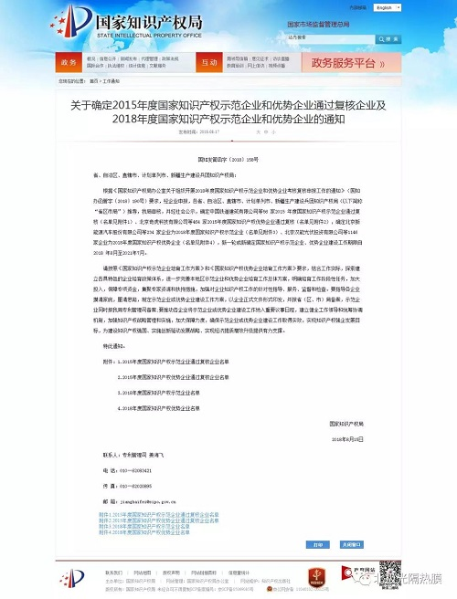"""喜讯丨康得新荣获""""国家知识产权示范企业""""称号"""
