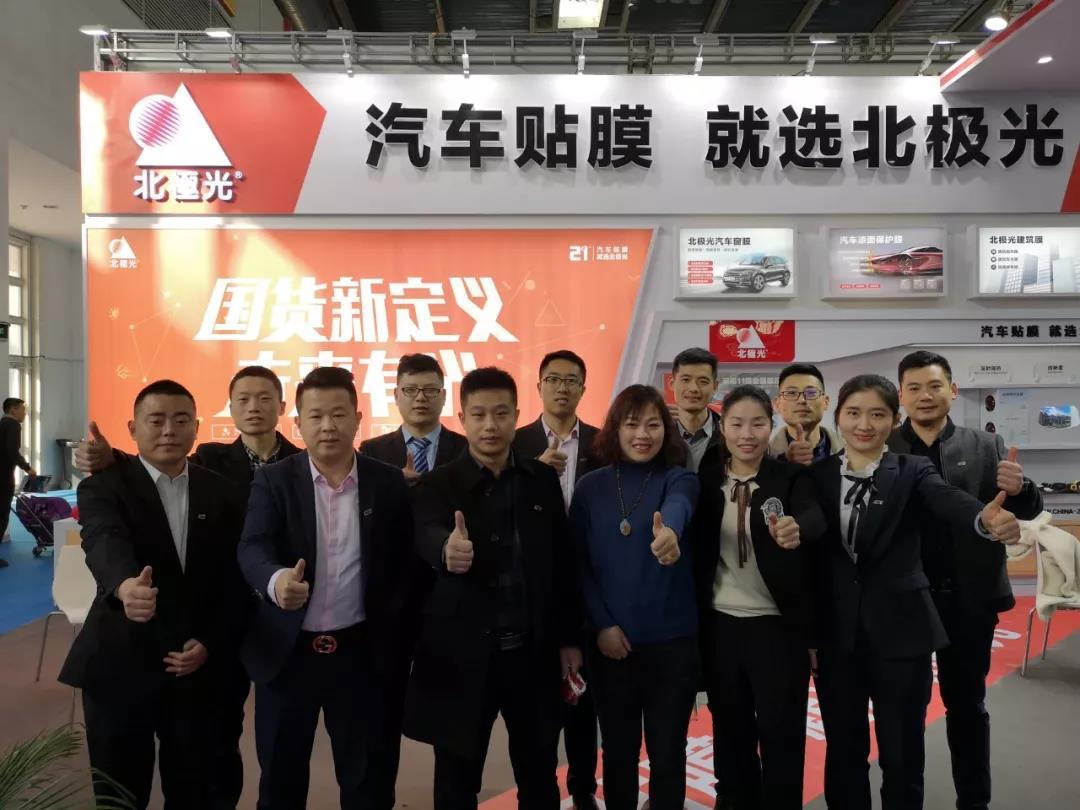 国货新定义 | 北极光北京雅森展完美谢幕!