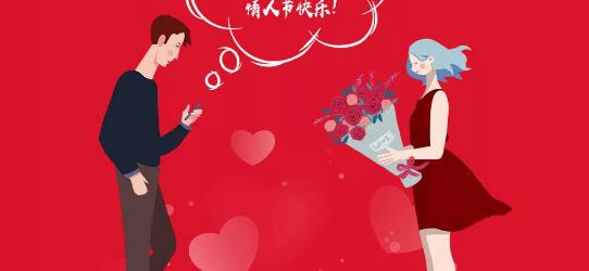 特殊的情人节,如何当一位完美情人?