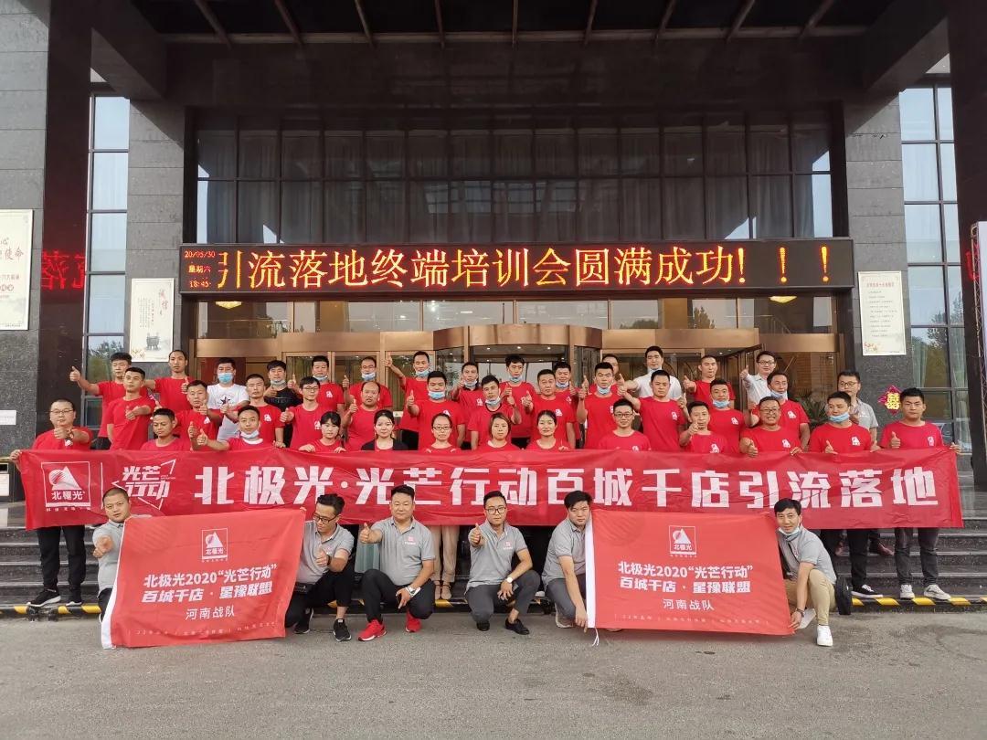 """光芒行动丨北极光""""百城千店 引流落地""""于河南漯河站成功举办"""