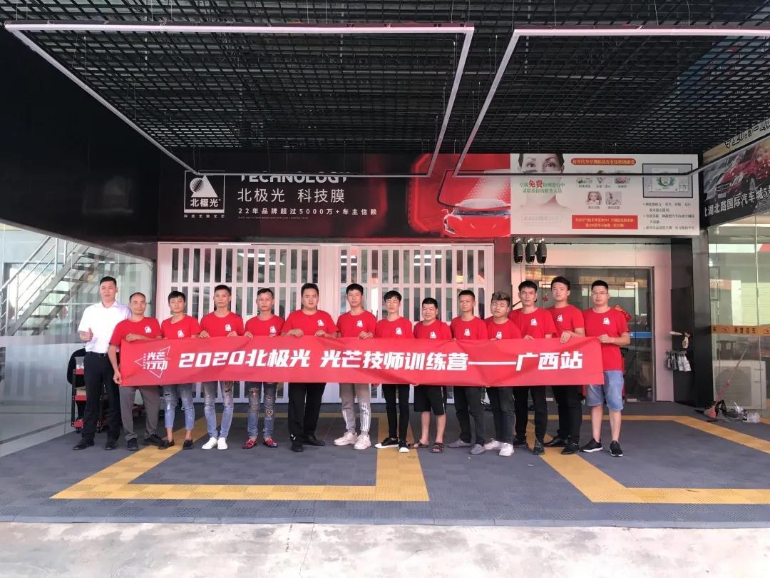 成就技术赋能!北极光2020光芒技师训练营于广西省成功开营