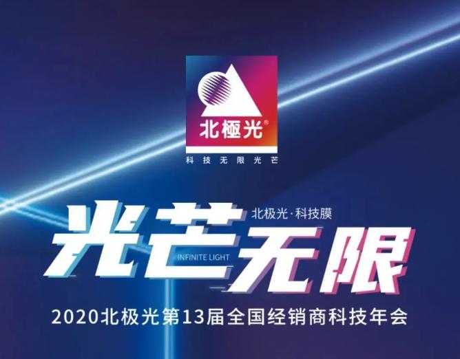 【光芒无限】2020年北极光第13届全国经销商科技年会邀请函